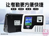 考勤機指紋考勤機員工上班密碼指紋式手指智能打卡鐘簽到機器 雙十一87折