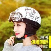 電動摩托車頭盔男電瓶車時尚個性頭盔夏季男女半盔四季通用安全帽   color shop