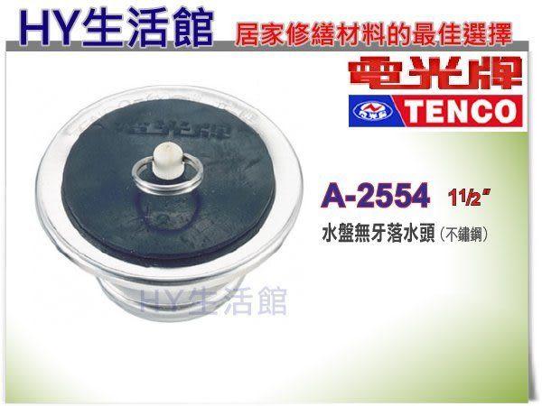 TENCO 電光牌 A-2554 水盤無牙落水頭 面盆落水頭