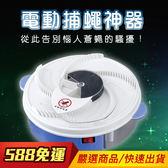 電動 滅蠅神器 捕蠅機 充電式 滅蒼蠅 家用 餐廳 全自動 蒼蠅殺手 防傳染病 夏季