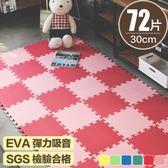MIT台灣製 嬰兒爬行墊 地墊 止滑墊【Q0158-B】EVA素面30X30巧拼72入  收納專科