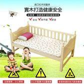 實木兒童床帶男孩女孩公主床嬰兒床寶寶床小床拼接大床邊定做 JY【雙11全館八折降價】下殺