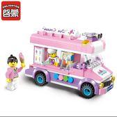 拼接積木兼容樂高兒童益智拼裝冰泣淋車女孩拼插汽車玩具7-8-10歲