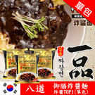 韓國炸醬 八道 御膳 炸醬麵 (單包) ...
