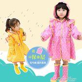 雨衣圓萌兒童雨衣女童公主長款雨披小孩寶寶韓國版大帽學生無氣味雨具color shop