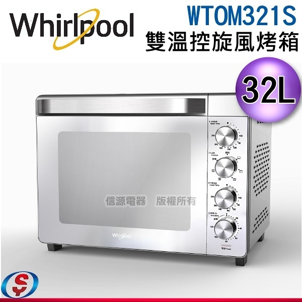 【信源】32公升 【Whirlpool 雙溫控旋風烤箱】WTOM321S