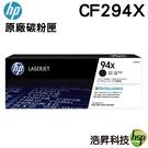 HP CF294X/94X 原廠碳粉匣 一支包裝 適用 HP LaserJet m148dw m148fdw