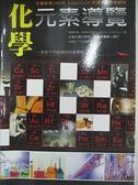【書寶二手書T4/科學_D1U】化學元素導覽_田曉伍, 阿爾貝特
