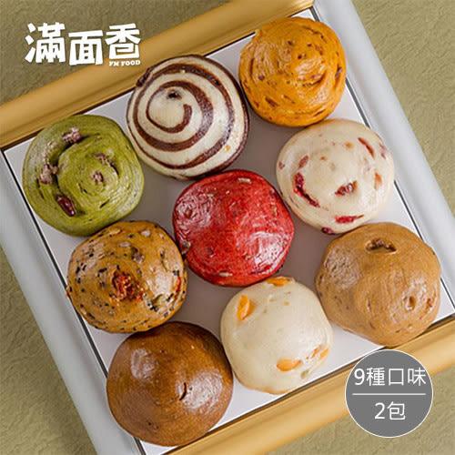 【滿面香】花漾迷你小饅頭 (馬卡龍饅頭)9入/包(共2包)