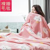 夏天毛毯子薄空調毯午睡被子夏季單人雙人床單法蘭絨小蓋毯【鉅惠嚴選】