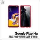 Google Pixel 4a 氣囊防摔手機殼 壓克力 透明背蓋 全包覆 保護殼 超薄軟殼 保護鏡頭 保護套