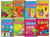幼福彩色練習本系列-B組(全套8書)