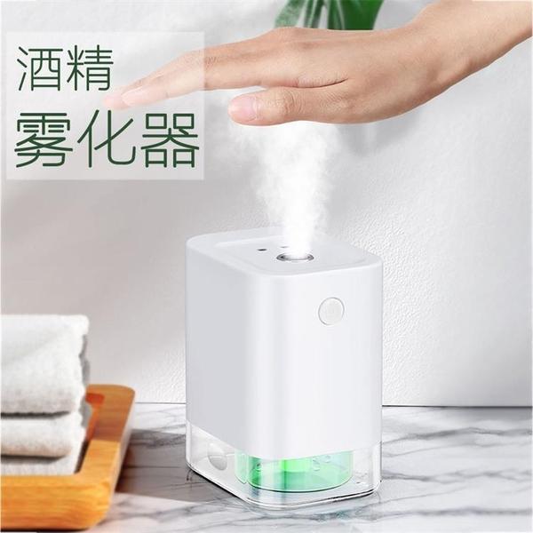 酒精噴霧器小家電霧化器自動感應噴霧機消毒機車載加濕器【快速出貨】