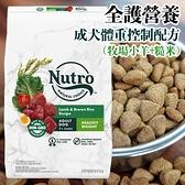 【培菓寵物48H出貨】美士全護營養》成犬低熱量配方(牧場小羊+健康米)30lb/13.61kg