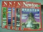 【書寶二手書T9/雜誌期刊_QOL】牛頓_191~196期間_共5本合售_消失的古代世界等