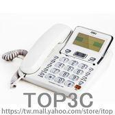 來電顯示辦公家用電話機/固定電話/座機 可旋轉屏「Top3c」