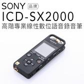 【繁體中文介面】SONY 錄音筆 ICD-SX2000 內建16G/USB充電【邏思保固一年】