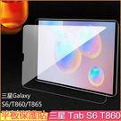 防爆膜 SAMSUNG Galaxy Tab S6 10.5 平板保護貼 三星 T860 保護膜 鋼化膜 t865 防爆貼 玻璃貼 螢幕保護貼