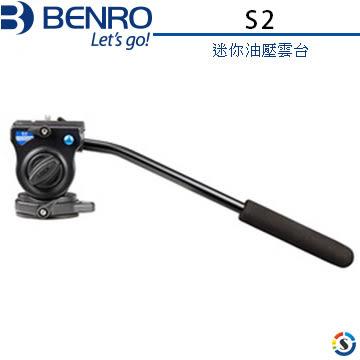★百諾展示中心★BENRO迷你油壓雲台S2