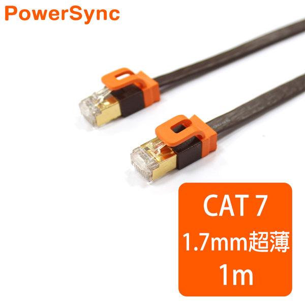 群加 Powersync CAT 7 10Gbps室內設計款超高速網路線 RJ45 LAN Cable【超薄扁平線】咖啡 / 1M (CAT7-EFIMG11-3)
