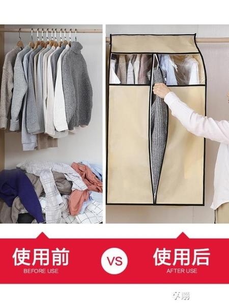 防塵袋衣罩衣服袋子衣柜家用西裝套掛式防塵套大衣掛袋衣物防塵罩ATF