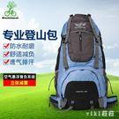 登山包 大容量旅行背包男女戶外裝備徒步野營雙肩包 nm7974【VIKI菈菈】