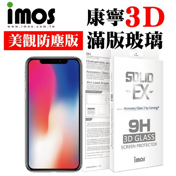 imos 美觀版 防塵 iPhone SE/7/8 Plus SOLID EX 9H 康寧 3D 滿版 強化玻璃 保護貼