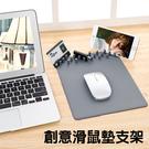 創意多功能滑鼠墊手機支架 固定收納用品...