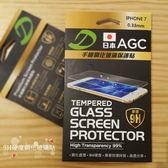 『日本AGC鋼化玻璃保護貼』Xiaomi MI8 小米8 6.21吋 非滿版 鋼化玻璃貼 螢幕保護貼 保護膜 9H硬度