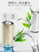 抽水器 美閣 桶裝水抽水器充電飲水機家用電動純凈水桶壓水器自動上水器 魔方數碼館