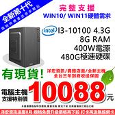 有現貨! 全新Intel I3-10100四核4.3G內建顯示480G/8G/400W主機台南洋宏可刷分期支援WIN11