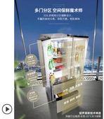 四開門電冰箱家用多門節能風冷變頻igo220v爾碩數位3c