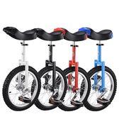 平衡車 車競技兒童成人單輪健身代步雜技獨輪自行車 宜室家居