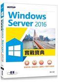 Windows Server 2016實戰寶典|系統升級x容器技術x虛擬化x異質