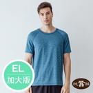 【岱妮蠶絲】吸濕排汗拉克蘭袖剪接圓領蠶絲鳳眼上衣T恤(麻花藍)-EL加大尺碼