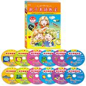 親子美語教室(12入CD)
