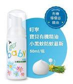 [買一送一]叮寧寶貝有機精油小黑蚊防蚊慕斯50ml baby可用 有機檸檬草尤加利精油 不含避敵