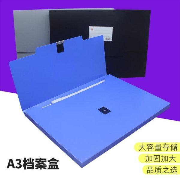 文件盒 特大A3圖紙收納盒檔案儲存盒A3簡約圖紙美術畫紙8K作品資料文件盒