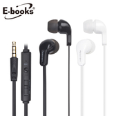 E-books S76 經典款音控接聽入耳式耳機白