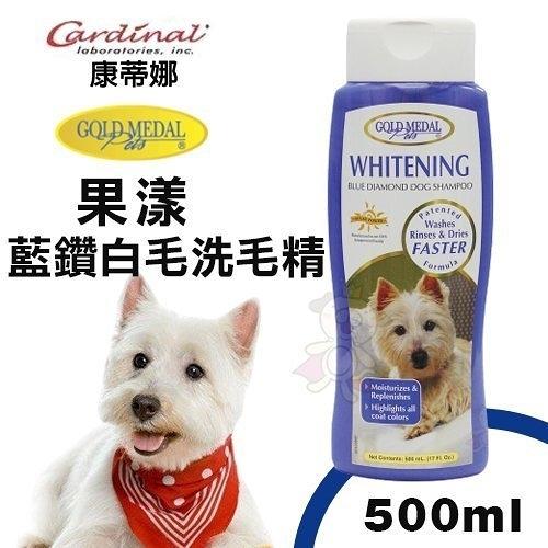 *King *Cardinal康蒂娜 果漾-藍鑽白毛洗毛精500ml.輕鬆的去除毛髮上的黃斑、污垢.犬貓適用