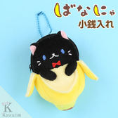 ❤Hamee 日本 Q-LiA 香蕉貓 小物零錢包 玩偶 娃娃 珠鍊吊飾 (黑香蕉貓) 635-130201