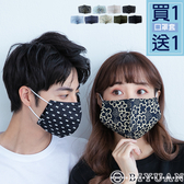 買1送1 限時特賣88【OBIYUAN】多色口罩套 收納套 可清洗 替換 台灣制 口罩 保護套 【X066】