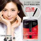 【D-up】根根分明完美延伸睫毛膏(纖長...