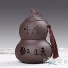 茶葉罐陶瓷 密封存儲罐 便攜家用小包裝防潮紫砂普洱哥窯葫蘆定制 小時光生活館