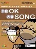 二手書博民逛書店《搶救新臺幣大作戰:卡拉OK大聲SONG(附1光碟)》 R2Y