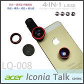 ★超廣角+魚眼+微距+偏光Lieqi LQ-008通用手機鏡頭/Acer Iconia Talk S A1-724