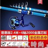 菩樂魚海桿拋竿釣魚竿套裝組合全套特價超硬碳素遠投竿海竿金屬輪 NMS小艾時尚