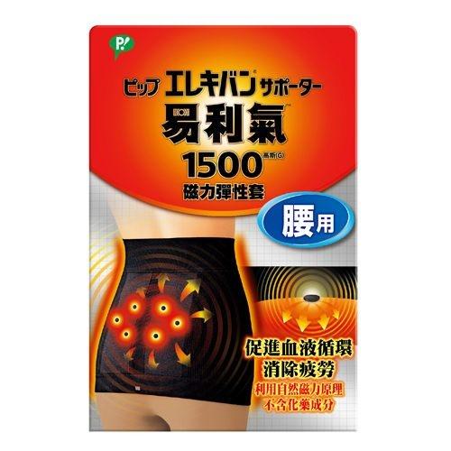 【易利氣】 磁力彈性套 腰用 1500-S-M/L-XL 兩種SIZE可選擇