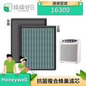 【南紡購物中心】綠綠好日 2in1複合型抗菌濾網 適用機型 Honeywell 16300 空氣清淨機