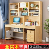 實木書桌書架一體組合書柜簡約兒童寫字學生學習桌電腦臺式桌家用